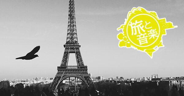 「旅と音楽:パリ」〜フランス憧れの芸術の都