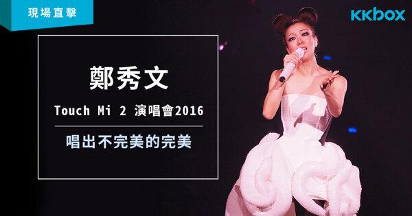 鄭秀文Touch Mi 2演唱會2016 唱出不完美的完美