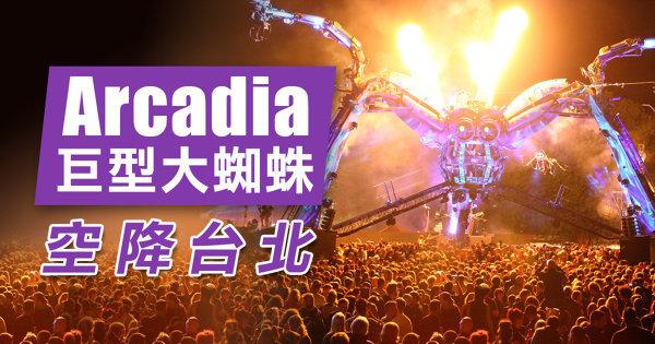 Arcadia大蜘蛛Line Up 大祕辛