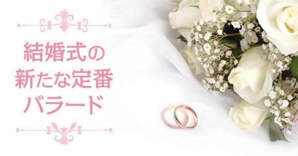 結婚式の新たな定番バラード