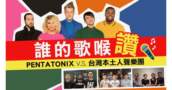 誰的歌喉讚:PENTATONIX 五聲音階 vs 台灣本土人聲樂團