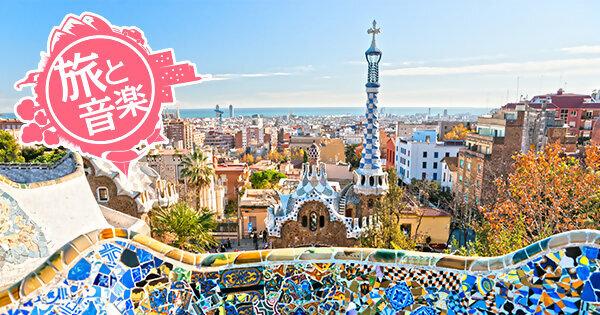 「旅と音楽:バルセロナ」〜地中海と教会、スペイン随一の観光都市