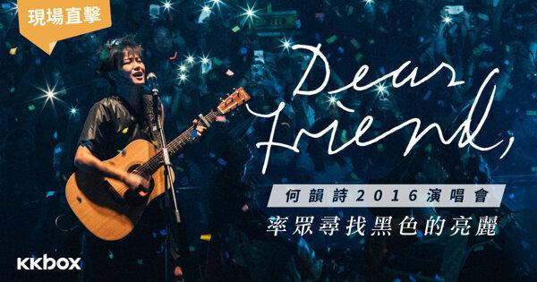 「Dear Friend,」何韻詩2016演唱會 率眾尋找黑色的亮麗