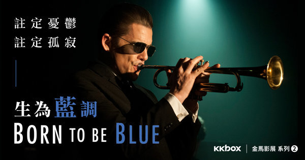【KKBOX|金馬影展】註定憂鬱,註定孤寂:生為藍調Born To Be Blue