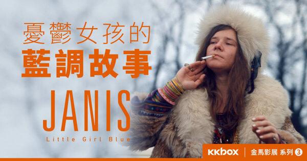 【KKBOX|金馬影展】Janis: Little Girl Blue-憂鬱女孩的藍調故事