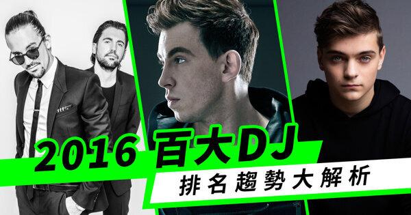 2016 世界百大DJ 排名趨勢大解析