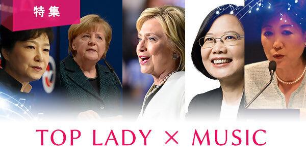 世界の女性リーダーと音楽