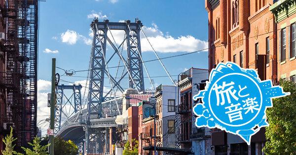 「旅と音楽:ブルックリン」〜ストリート感覚溢れるニューヨークの街