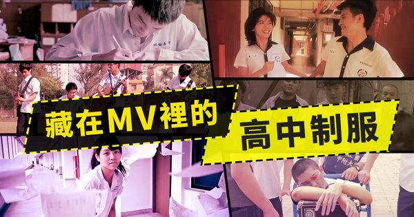 青春物語:藏在這些MV裡的高中制服!