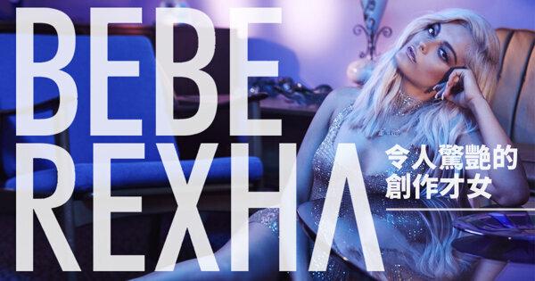 電音才女!Bebe Rexha 令人驚艷的創作