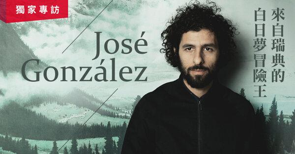 來自瑞典的白日夢冒險王: José González 專訪