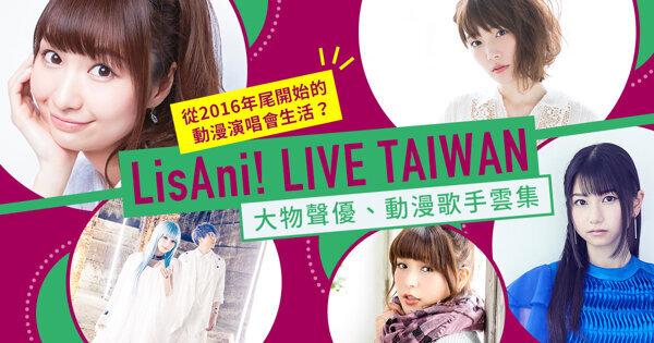 從2016年尾開始的動漫演唱會生活?—LisAni!LIVE TAIWAN