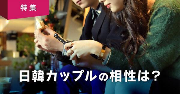 日韓カップルが幸せな5つの理由