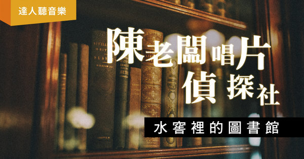 水窖裡的圖書館-《陳老闆唱片偵探社》