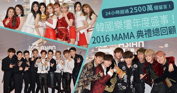 韓國樂壇年度盛事!2016 MAMA 典禮總回顧