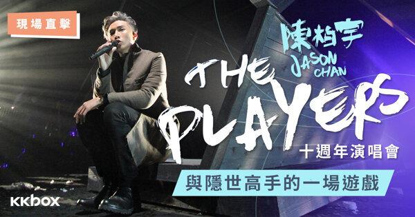 陳柏宇The Players十週年演唱會 與隱世高手的一場遊戲