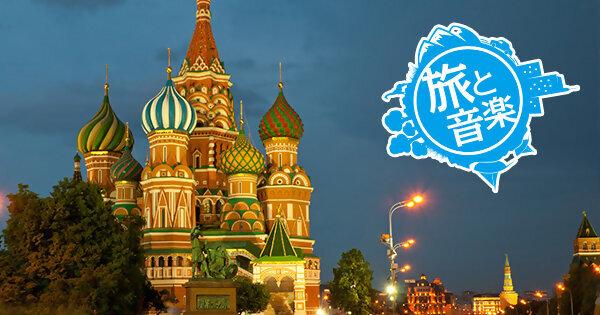 「旅と音楽:モスクワ」〜美しくも謎めいた都