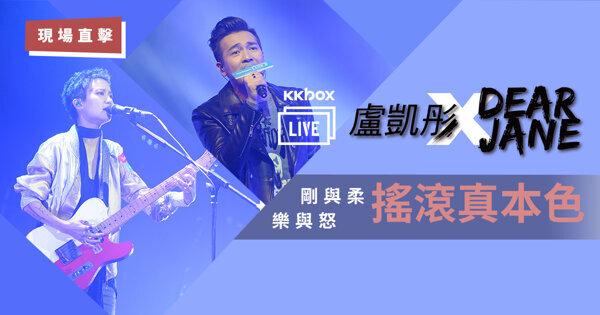 KKBOX LIVE:盧凱彤 x Dear Jane 剛與柔 樂與怒 搖滾真本色