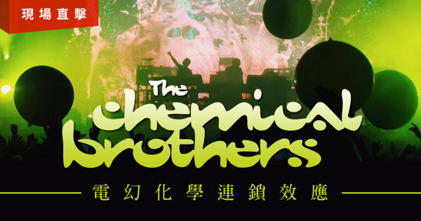 電幻化學連鎖效應-The Chemical Brothers Live at Clockenflap Hong Kong 2016