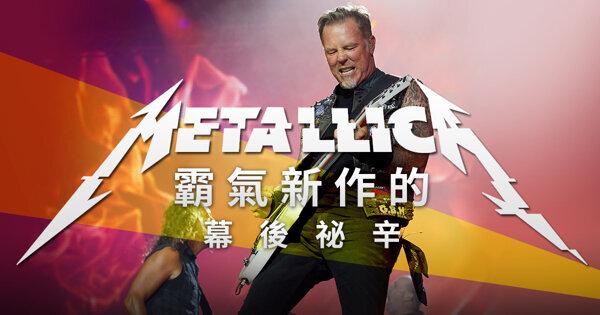 Metallica八年煉出新專輯 【Hardwired... to Self-Destruct】