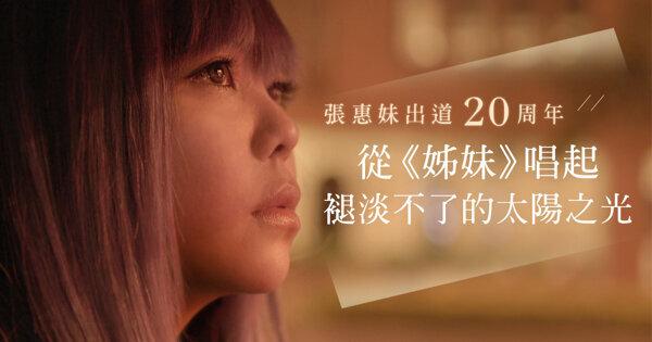 關於張惠妹的第一個二十周年(上)