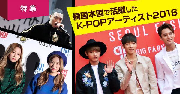 2016年、韓国で大活躍したアーティスト10組
