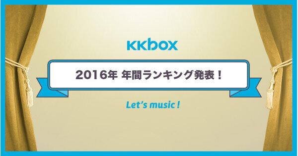 BIGBANGが楽曲部門1位に! KKBOX2016年年間チャート発表