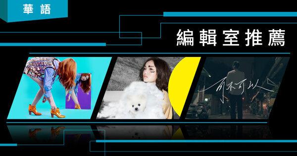 本週華語新曲推薦(更新至12/30)