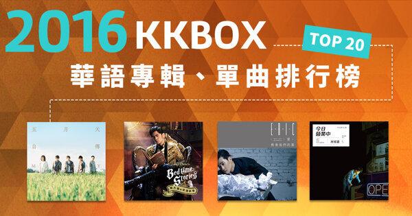 2016年華語年度專輯單曲Top20