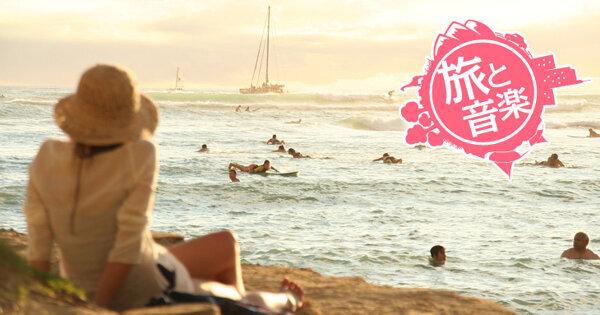 「旅と音楽:ホノルル」〜誰もが愛する常夏の楽園