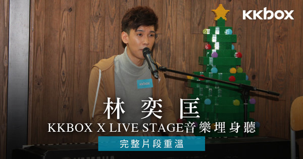 用音樂發放正能量-林奕匡「KKBOX x LIVE STAGE 音樂埋身聽」