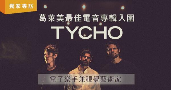 找一種生命的圓 - Tycho專訪