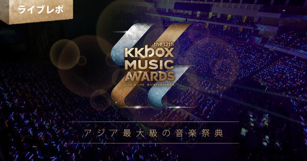 Live Is Lifeを体感!第12回KKBOX MUSIC AWARDS
