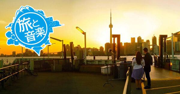 「旅と音楽:トロント」〜都会と湖、旅好きが薦めるカナダ最大の都市