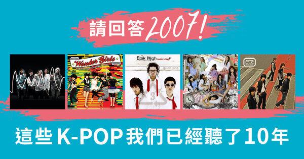 請回答 2007 !這些K-POP我們已經聽了10年