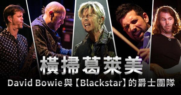橫掃葛萊美:David Bowie與【Blackstar】的爵士團隊