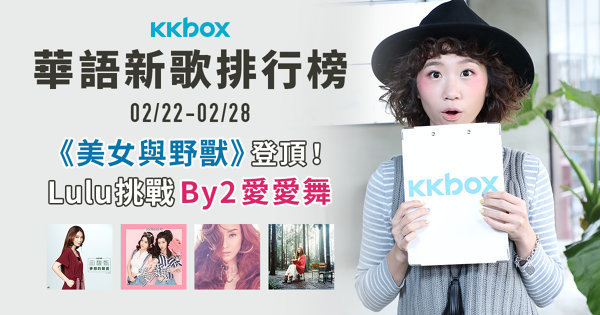 榜單女人天下?Lulu 挑戰 By2 愛愛舞!華語新歌排行榜(2/22-2/28)