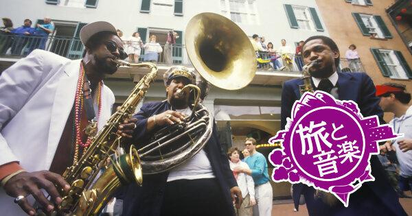 「旅と音楽:ニューオーリンズ」〜ジャズが誕生した街