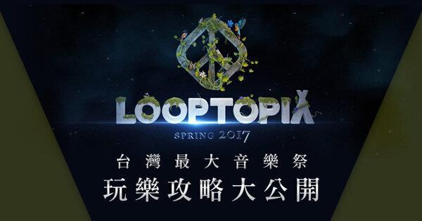 台灣最大音樂祭Looptopia怎麼玩?攻略大公開!