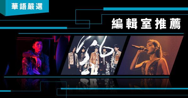 本週華語新曲推薦(更新至3/24)