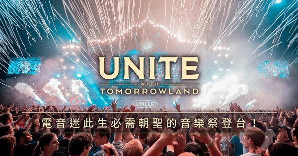 Unite With Tomorrowland電音迷此生必需朝聖的音樂祭登台!
