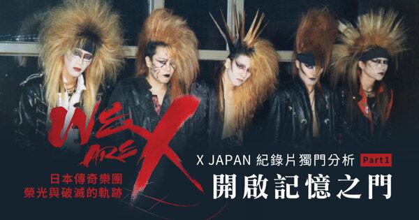 命運共同體全員集合—紀錄片「WE ARE X~X JAPAN重生之路」part 1 開啟記憶之門