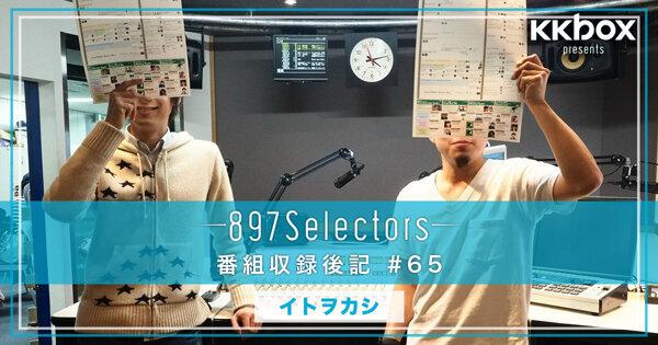 イトヲカシに影響を与えたミュージックヒストリー:897 Selectors#65