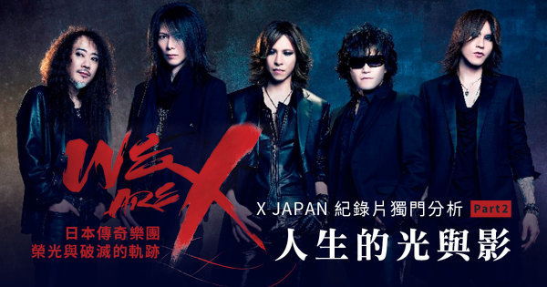 命運共同體全員集合—紀錄片「WE ARE X~X JAPAN重生之路」part 2 人生的光與影