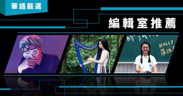 本週華語新曲推薦(更新至4/14)