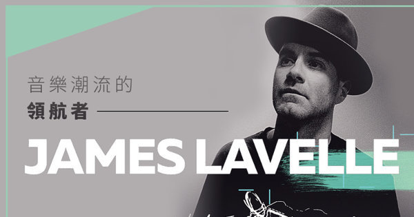James Lavelle-影響無遠弗屆 音樂潮流的領航者