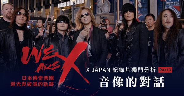 命運共同體全員集合——紀錄片「WE ARE X~X JAPAN重生之路」part 3 音像的對話