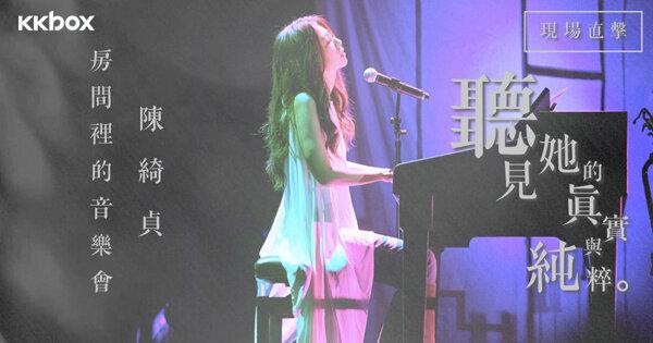 陳綺貞房間裡的音樂會 聽見她的真實與純粹