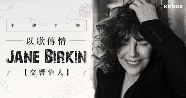 以歌傳情:Jane Birkin的【交響情人】