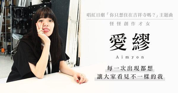變化無止盡的愛繆 (Aimyon) 94狂!